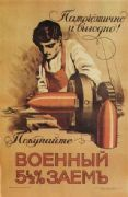 Vintage Russian poster - It is patriotic and profitable! 1916